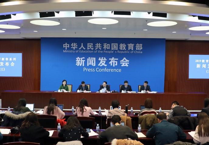 2019教育新春发布会丨看新时代职业教育如何改革